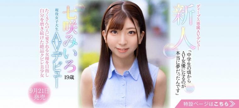 DVDMS-184真人比封面还漂亮的七笑みいろ(七笑未色)第一次演出就哭了 (1)