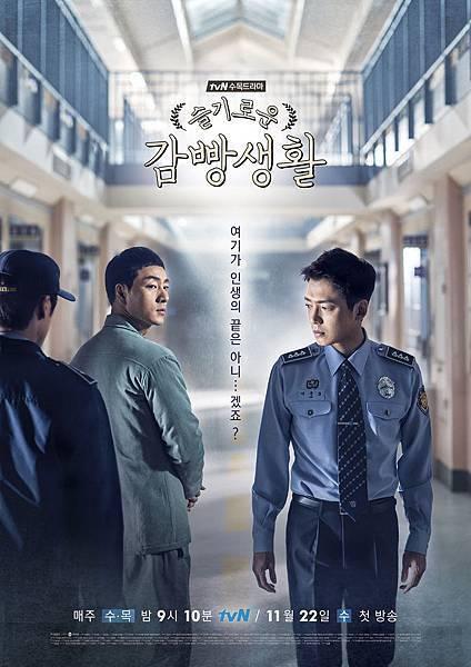 韩剧《机智牢房生活》看看回到现代的申元浩如何PD! (1)