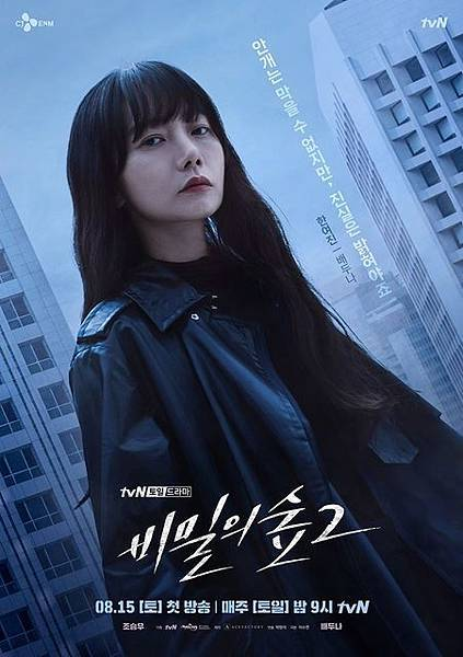 韩剧《秘密森林2》道德原则的管制线是万万不可逾越 (3)