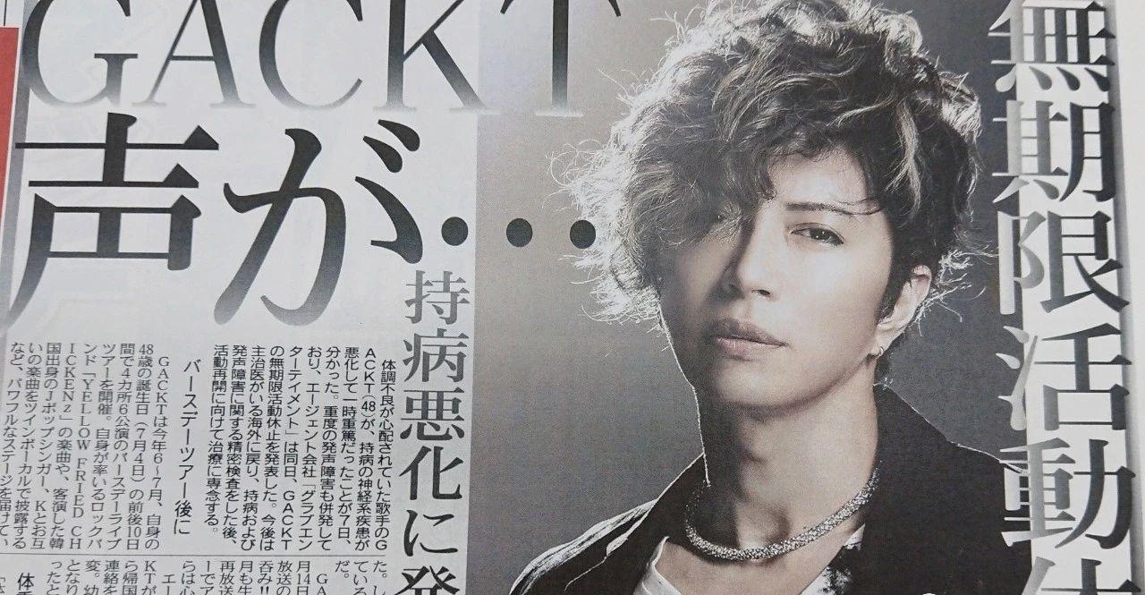 日本知名歌手GACKT因为身体状况导致无法正常发声而宣布退出 (6)