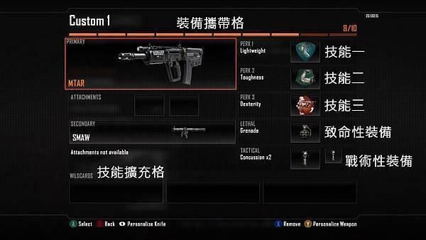 游戏《决胜时刻:黑色行动2》多人联机对战系统解析(内附技能翻译) (10)