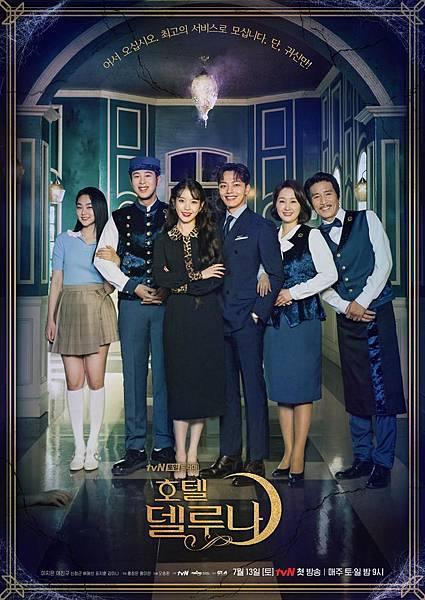 韩剧 《德鲁纳酒店》停止的时间与拾起的遗憾