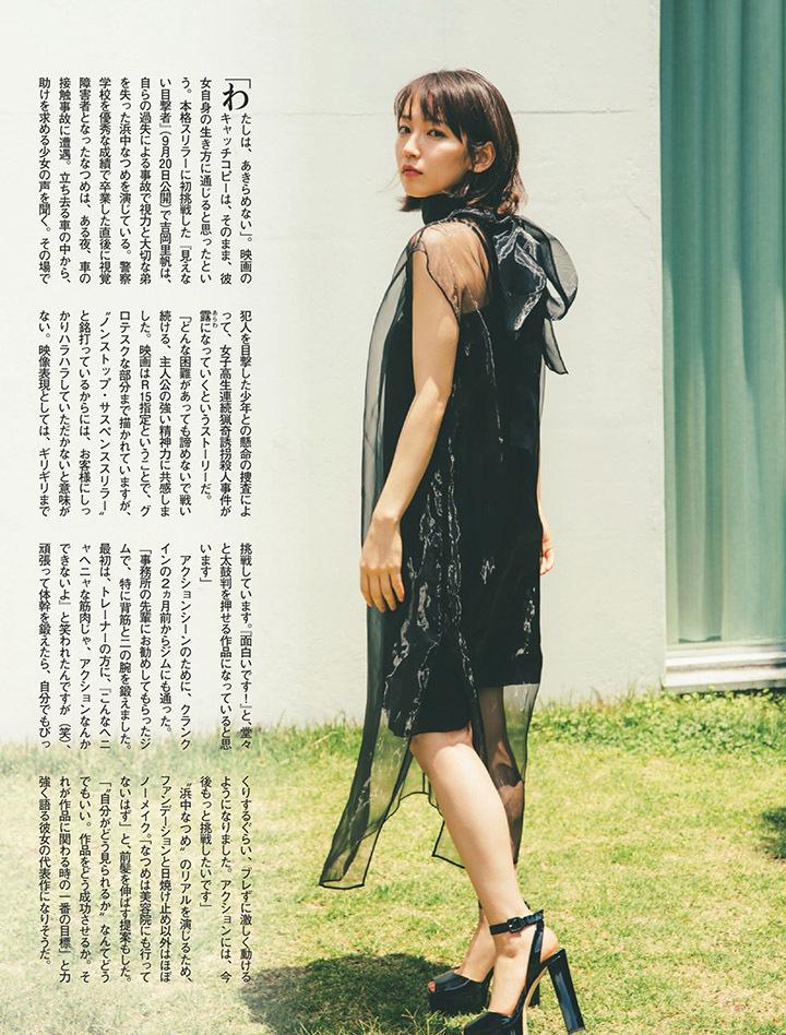 写真女优出身的吉冈里帆每次上映新电影都会拍摄写真作品堆人气 (33)