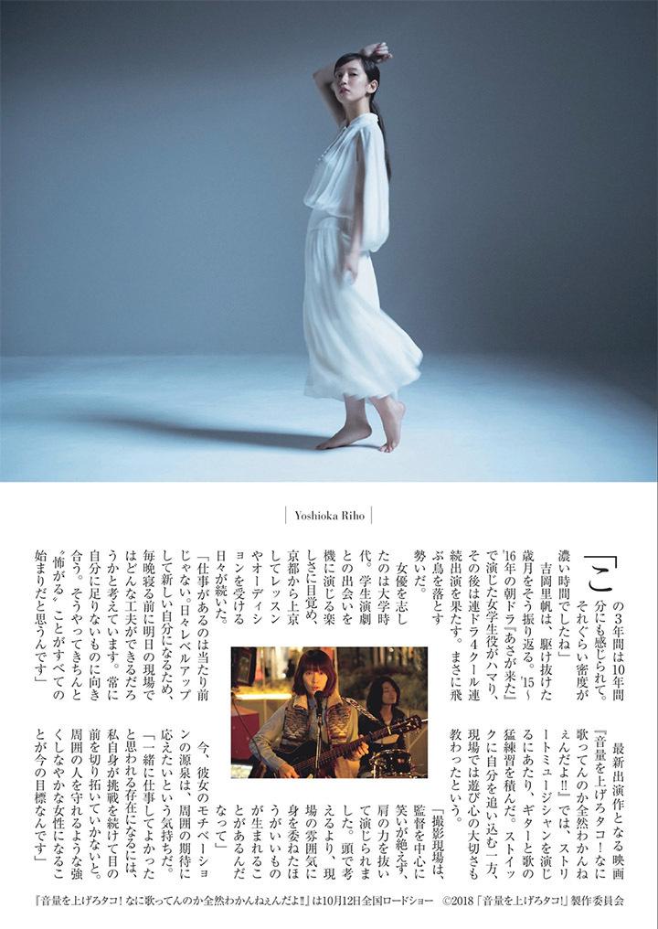 写真女优出身的吉冈里帆每次上映新电影都会拍摄写真作品堆人气 (44)