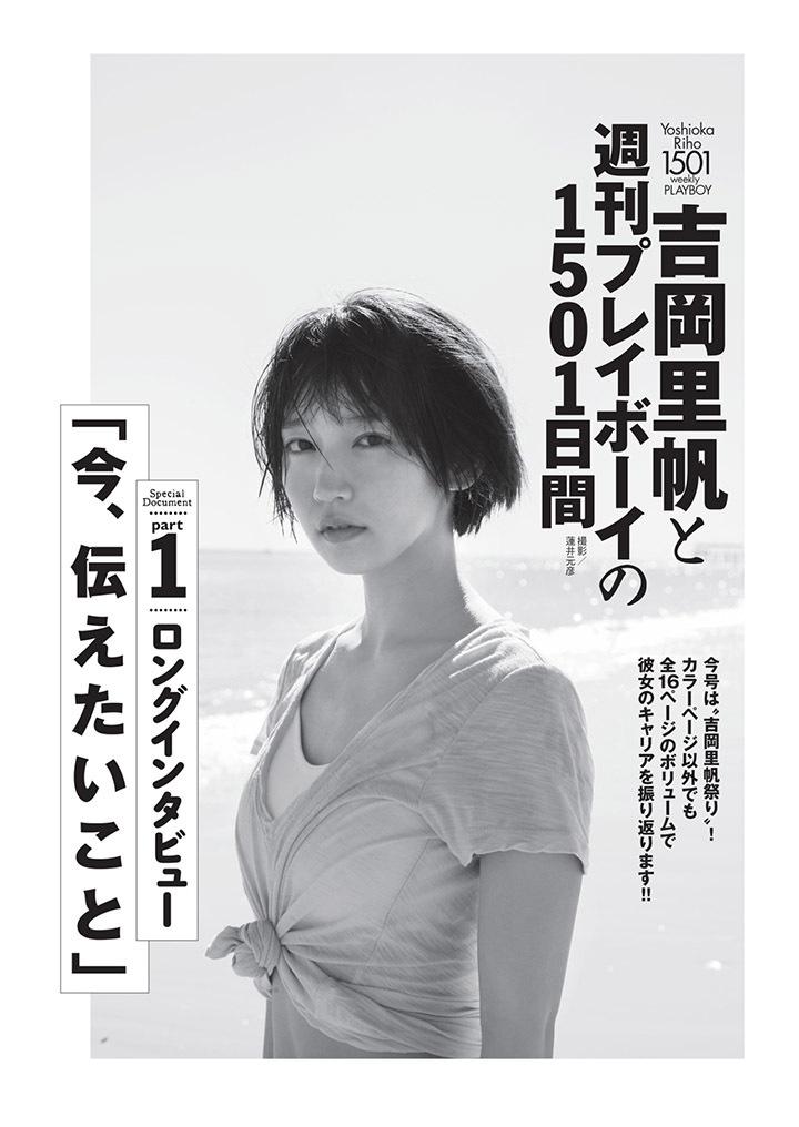 写真女优出身的吉冈里帆每次上映新电影都会拍摄写真作品堆人气 (79)