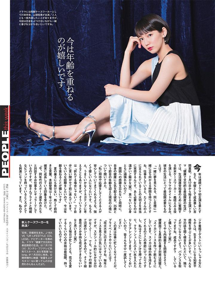 写真女优出身的吉冈里帆每次上映新电影都会拍摄写真作品堆人气 (83)
