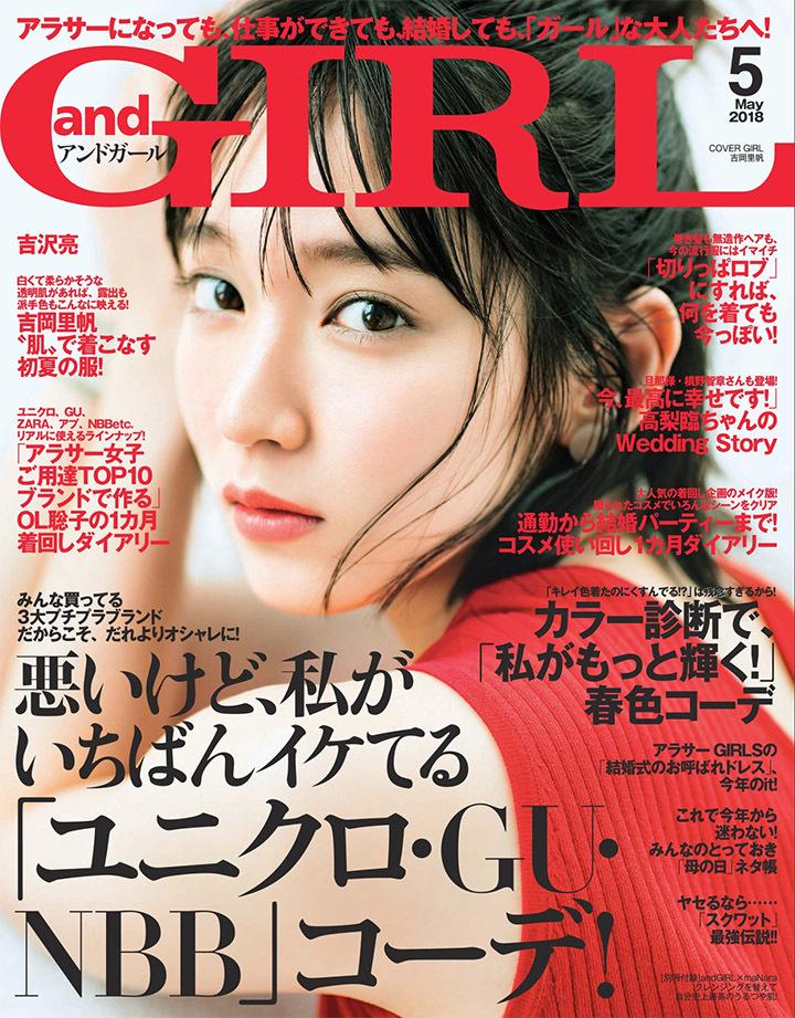 写真女优出身的吉冈里帆每次上映新电影都会拍摄写真作品堆人气 (84)