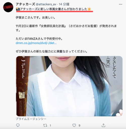ADN-354移籍之后解除封印的伊贺まこ(伊贺真子)饰演新任女教师 (1)