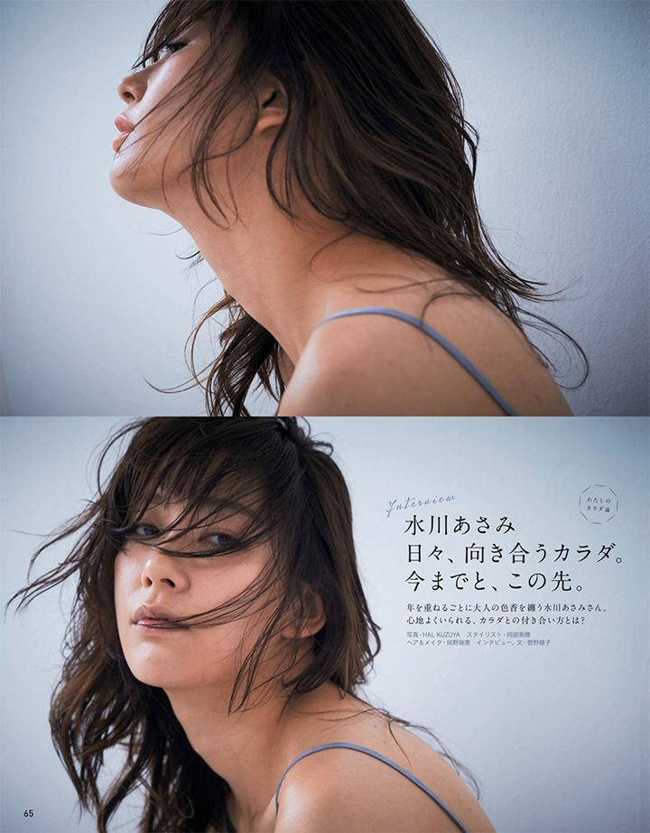 靠演技说话的水川麻美鲜有机会拍摄性感写真作品上封面杂志 (2)