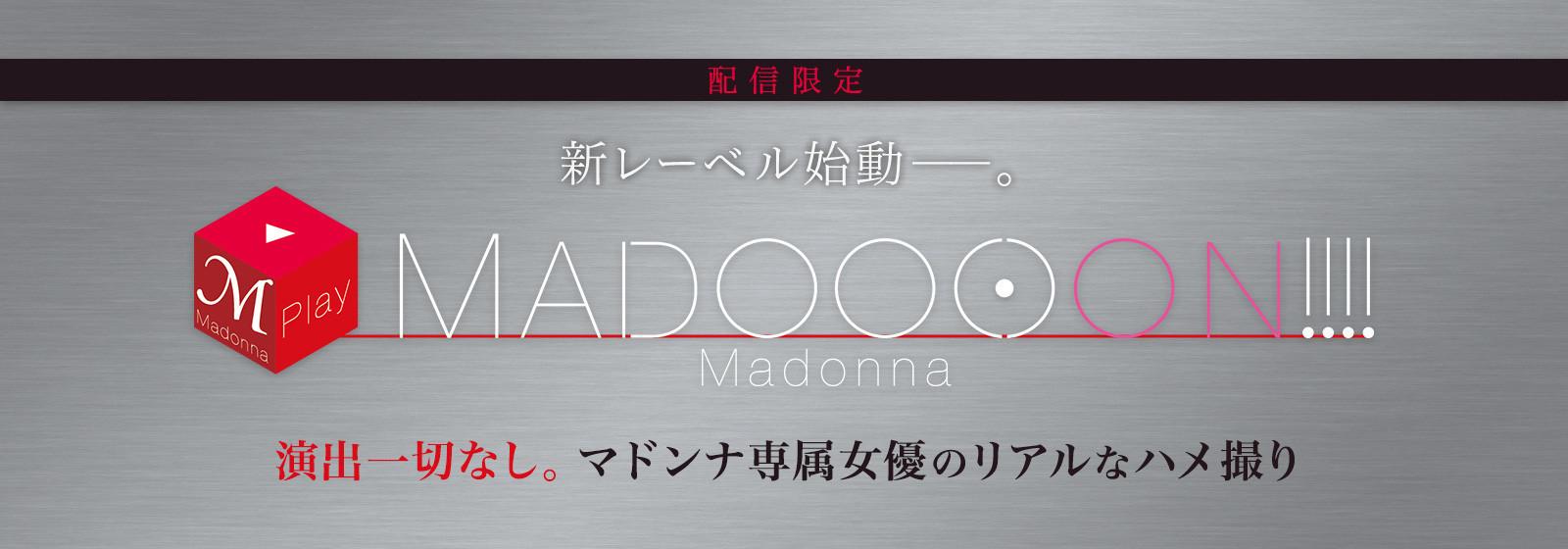 MDON-00001参与麦当娜全新内容小组制作的爱弓りょう(爱弓凉)用完全燃烧的方式肉搏 (4)