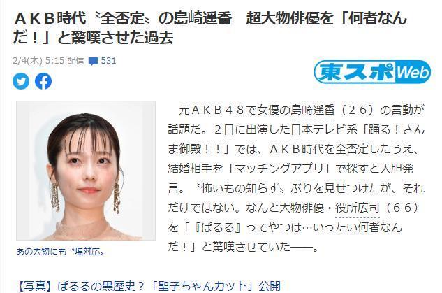 """""""盐应对""""岛崎遥香独一无二的困惑颜在AKB48也算是惊艳"""