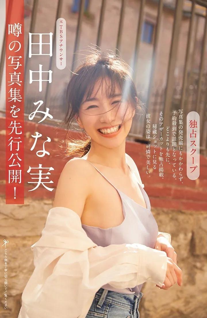 """从""""女性公敌""""华丽转身成为""""美容教主""""的美女主播田中美奈实写真作品 (22)"""