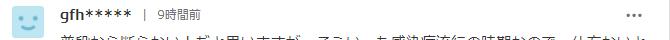 洼田正孝突然退出舞台剧是因为新冠还是因为其他网友议论纷纷 (5)