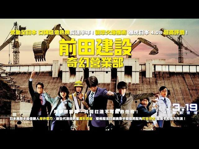 日本电影《前田建设奇幻营业部》梦想需要大把的资金投入 (2)