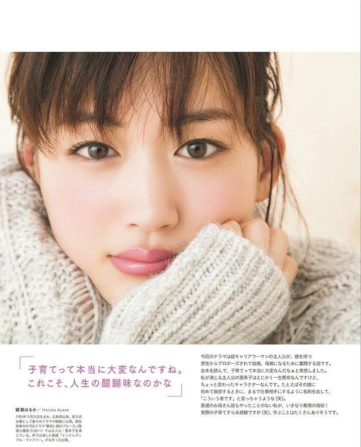 日本人最理想女友绫濑遥写真作品 (40)