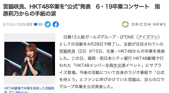 传言HKT48的宫胁咲良将要毕业,没想到居然是真的