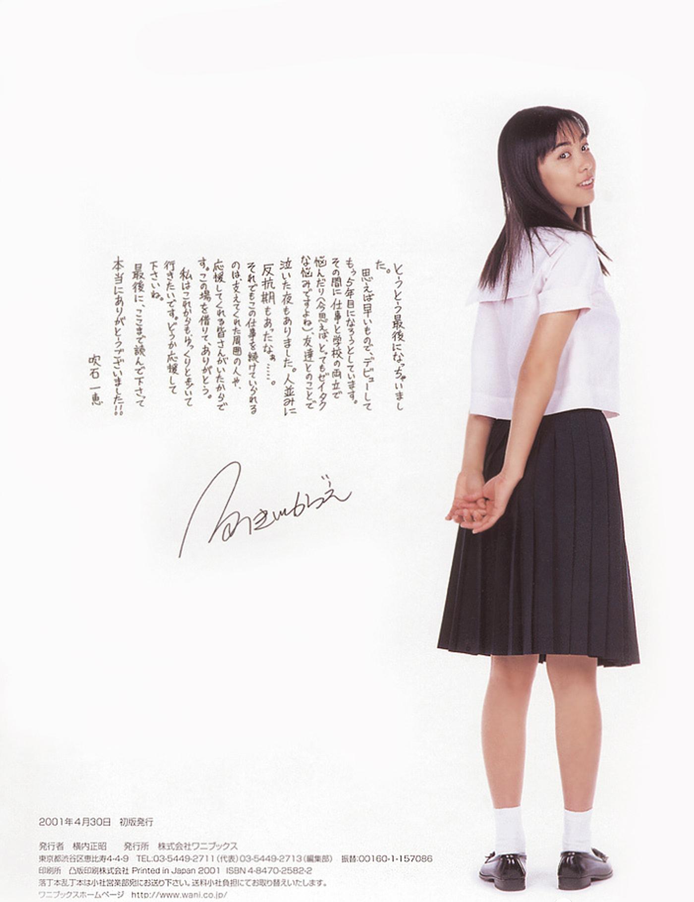 被锁在保险柜里的日本艺人吹石一惠的写真作品 (51)