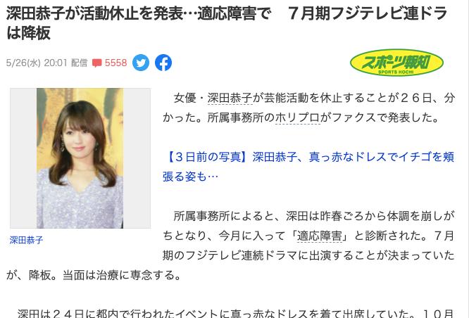 日本艺人深田恭子常年积劳成疾而被迫停止一切工作 (1)