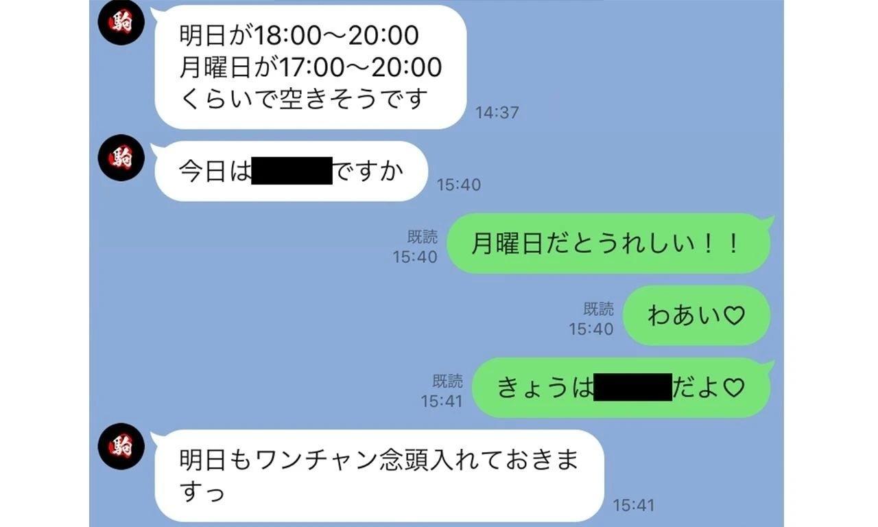 日本声优驹田航认为婚后只要和其他女性朋友身体上没有亲密的行为就不算出轨 (8)