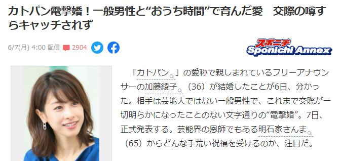 已经提交结婚申请的加藤绫子在印象中好像刚刚分手吧! (1)