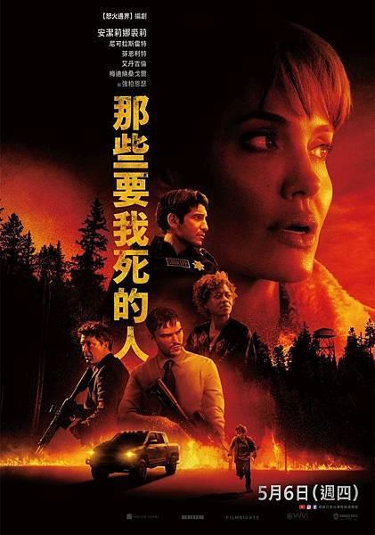 电影《那些要我死的人》名字俗气但是内容不老套的好电影 (1)