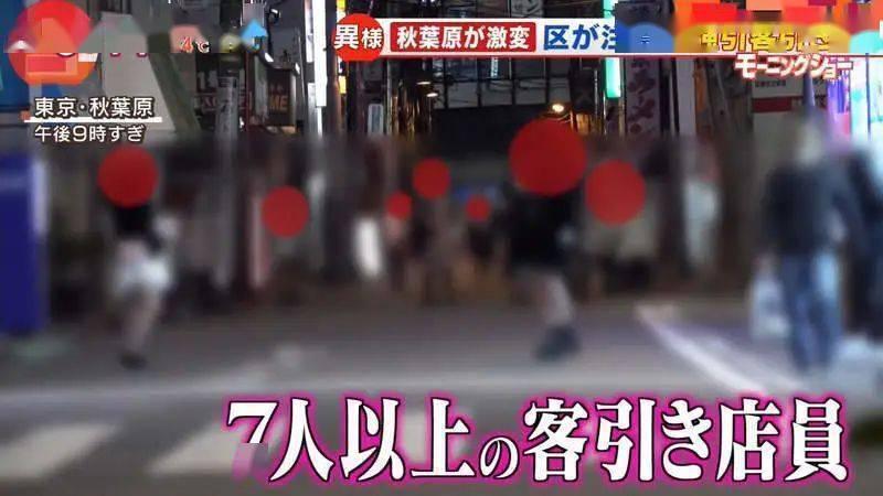 宅男胜地日本秋叶原变了味,因疫情逐渐加速风俗化 (4)