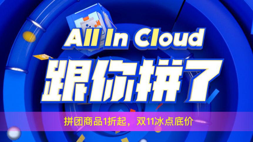 阿里云双11活动:新用户云服务器拼团价86元/年,香港区119元/年