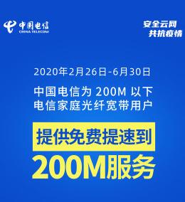 中国电信福利来袭:全国电信光纤宽带可免费提速至200M带宽 liuliushe.net六六社 第1张