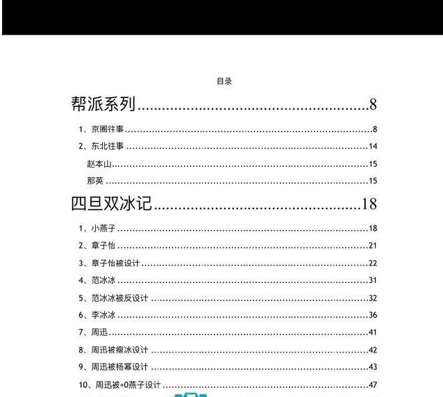 罗志祥事件爆料以及421页八卦文件PDF 热门事件 第3张