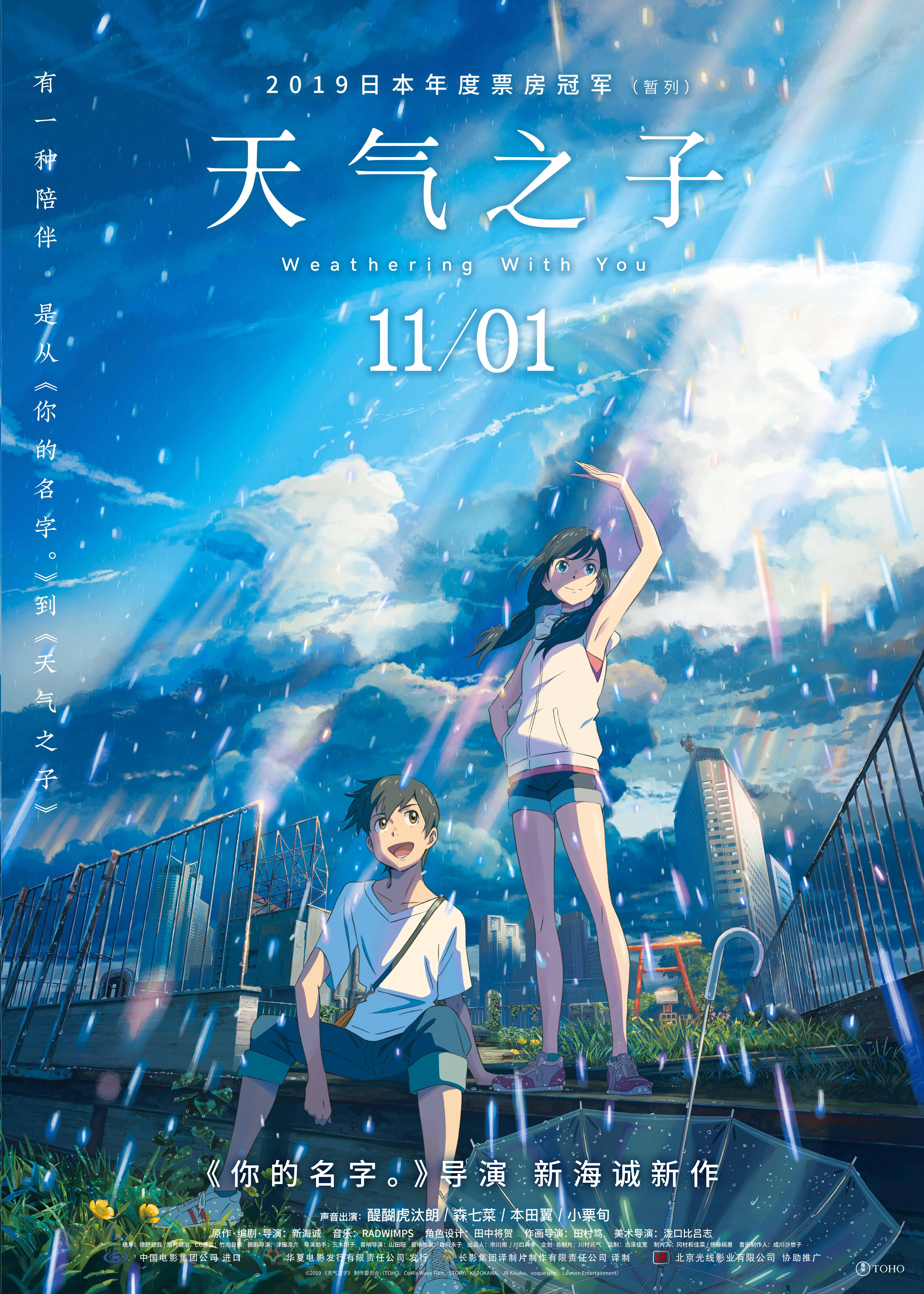 新海诚动画电影《天气之子》定档11月1日,定档海报公开