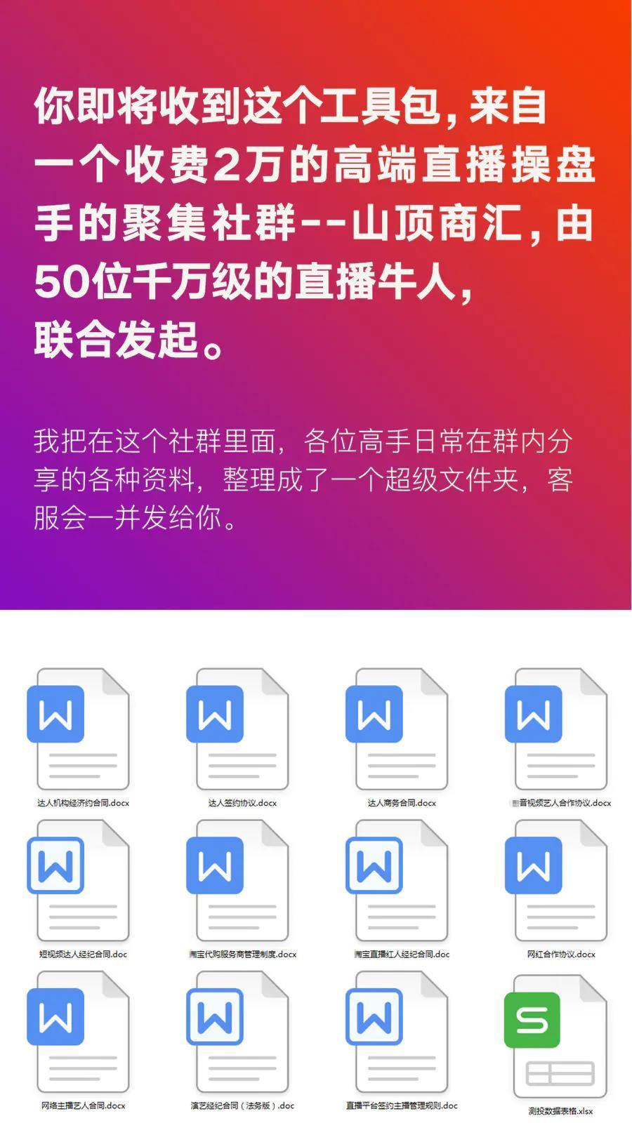 直播工具包:56 份内部资料+直播操盘手运营笔记 2.0【文字版+资料】