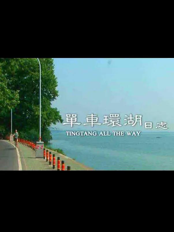 最新电影推荐「单车环湖日志」豆瓣影评:一段奇妙的旅程,生命的罗曼斯插图