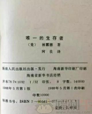 最长海上漂流记录——133天,中国男子被写进美军教材插图3