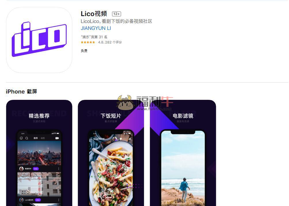 """苹果正规车""""Lico视频""""快速解锁高清电影插图"""