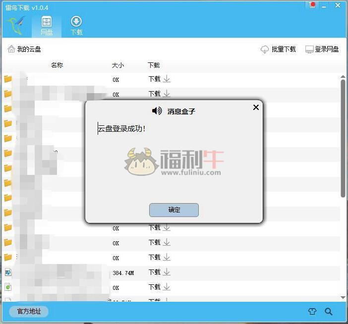 某度网盘的又一款下载软件低调使用插图2