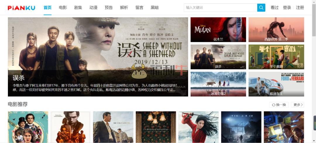 国庆快乐,推荐几个看剧集电影的网站插图1