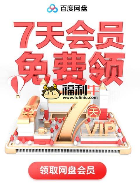 百度网盘会员领取,免费领取 1-7 天百度网盘 VIP 会员插图
