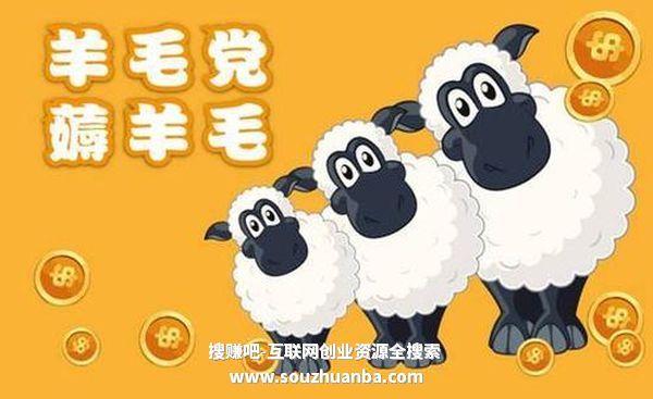 阿新讲堂:微信薅羊毛群群主是怎么赚钱的