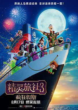 精灵旅社3:疯狂假期的海报