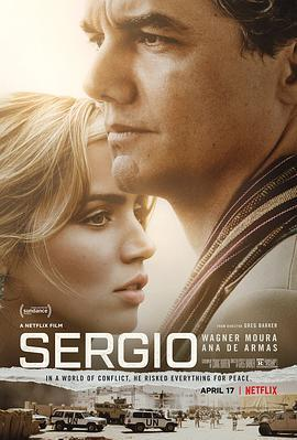 塞尔吉奥的海报