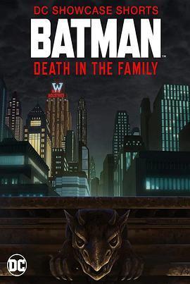 蝙蝠侠:家庭之死的海报