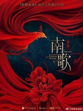 锦绣南歌的海报