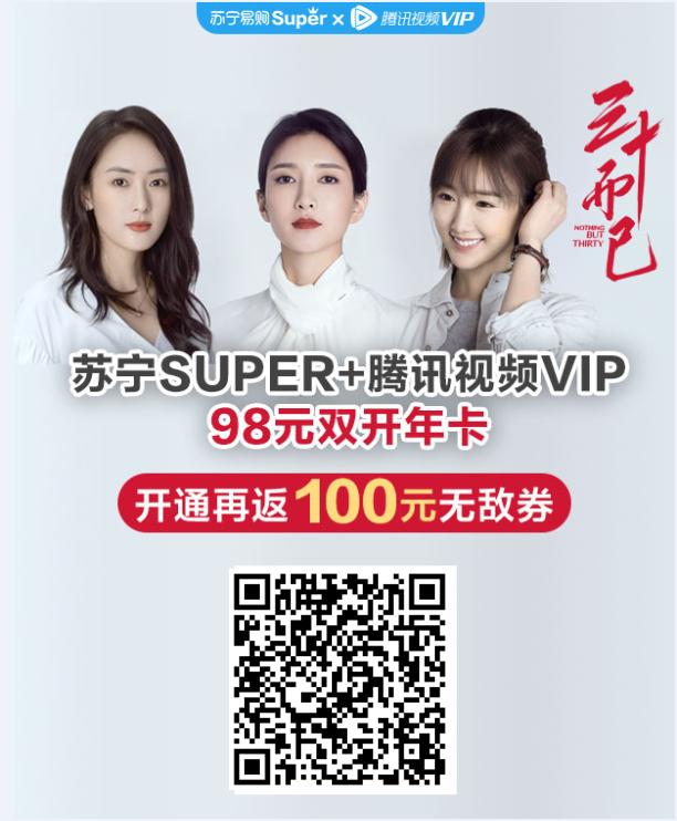 苏宁SUPER+腾讯视频双会员=98/年,还反4张25元无敌券 文摘 第1张