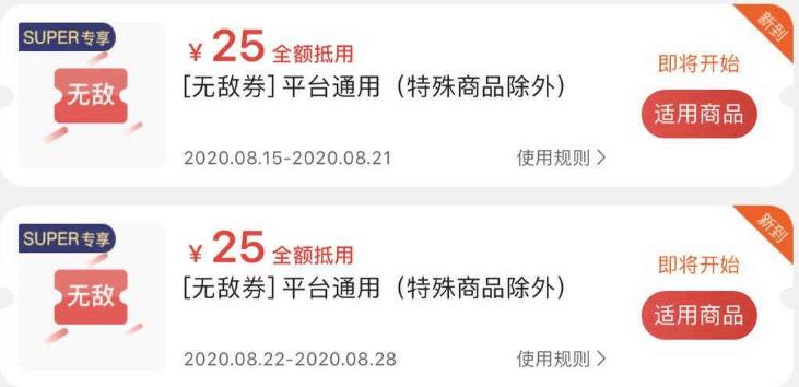 苏宁SUPER+腾讯视频双会员=98/年,还反4张25元无敌券 文摘 第2张
