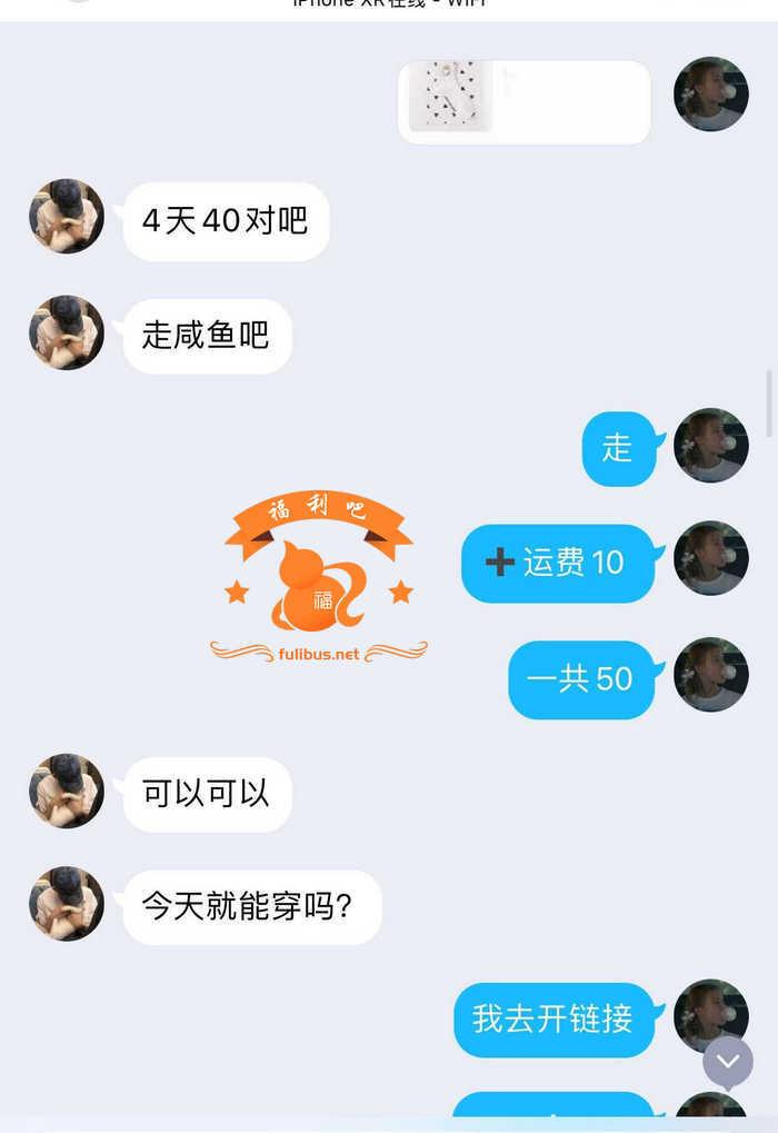 闲鱼小法庭之原味内裤退货纠纷一案插图(3)
