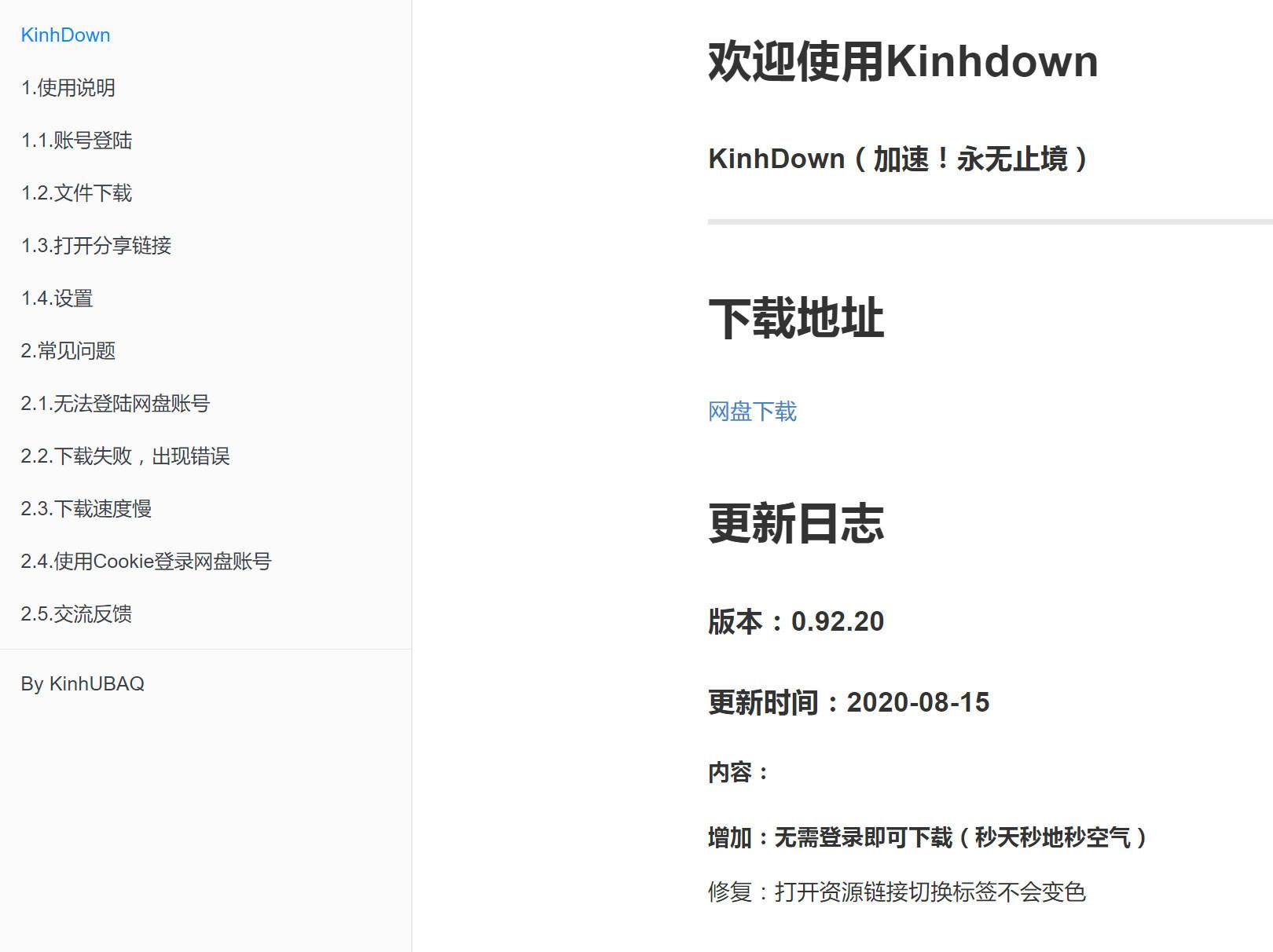 百度网盘下载辅助新工具Kinhdown  文章推荐  图1