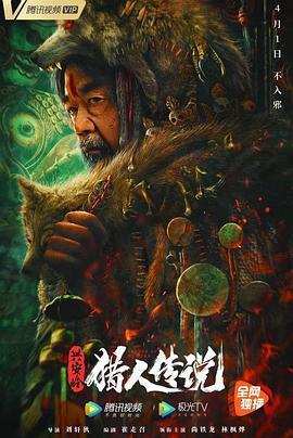 兴安岭猎人传说的海报