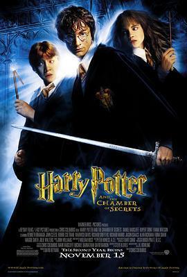 哈利·波特与密室的海报