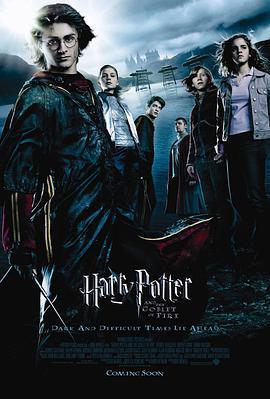 哈利·波特与火焰杯的海报