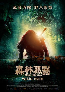 森林孤影的海报